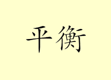 Chinese Characters for Balance